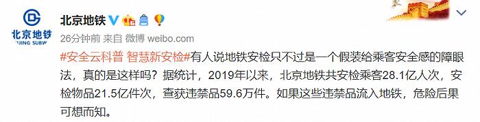 北京地铁:2019年以来共查获违禁品59.6万件图片
