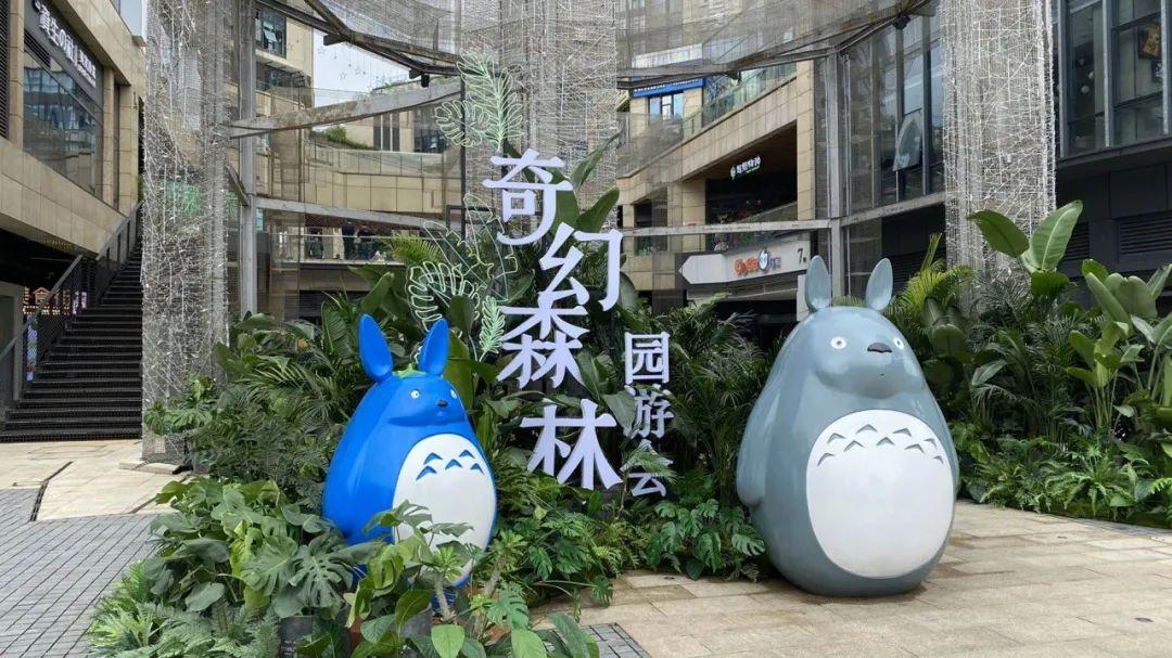 【活动】中秋国庆假期,来两江新区月光之城探秘奇幻森林图片