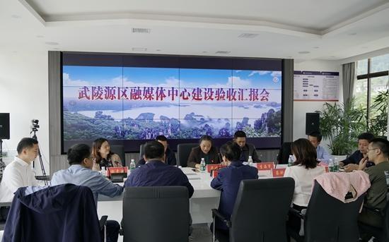 武陵源区媒体中心建设通过省级验收