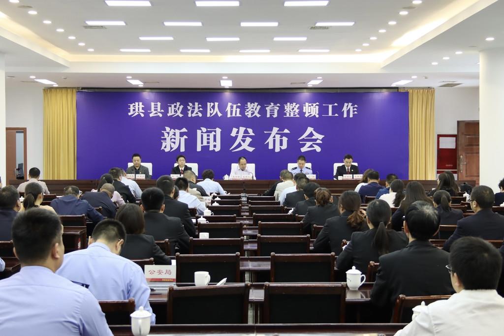 珙县政法队伍教育整顿 累计对25名政法科级干部进行调整