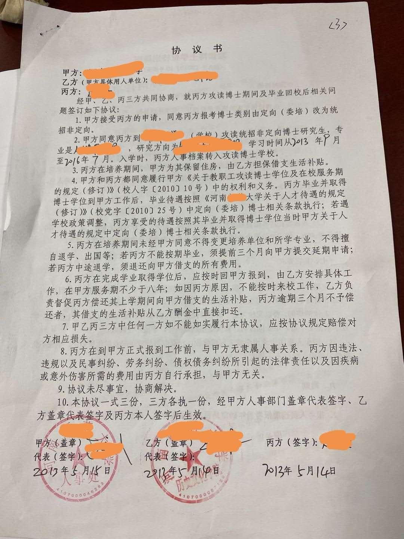 河南一高校要求离职教师归还全日制读博期间工资补贴:系借支图片