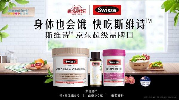 Swisse斯维诗携京东超品日,创全新健康营养生活方式