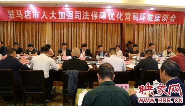 驻马店市人大常委会调研组到平舆县调研司法保障优化营商环境工作情况