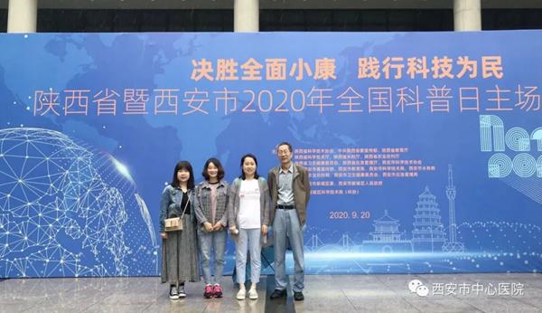 陕西省暨西安市2020年全国科普日主场示范活动召开