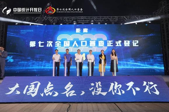 南京鼓楼区第七次全国人口普查宣传月活动启动