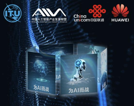 亚信科技斩获2020年ITU国际电信联盟5G人工智能挑战赛中国区全国冠军
