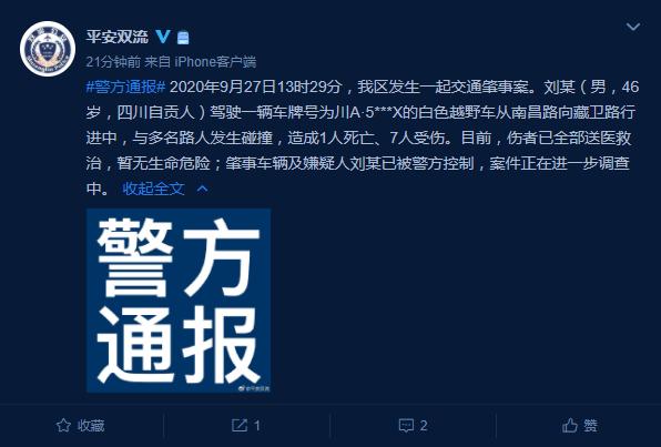 四川成都一越野车与多名路人发生碰撞,致1死7伤图片