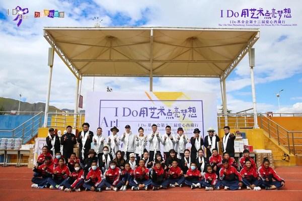 用艺术点亮梦想,I Do基金会第十三届爱心西藏行圆满结束