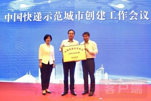 """全省首个!漯河市被命名为""""中国快递示范城市"""""""