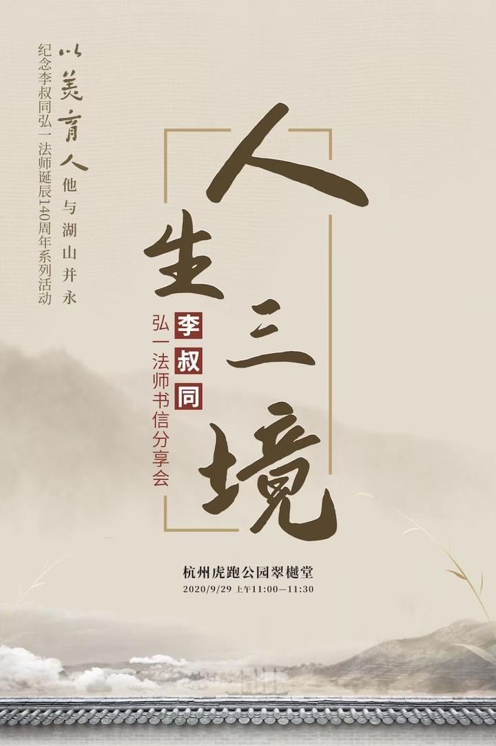 """杭州这场李叔同""""朋友圈""""的分享会太难得,名额有限,速来报名"""