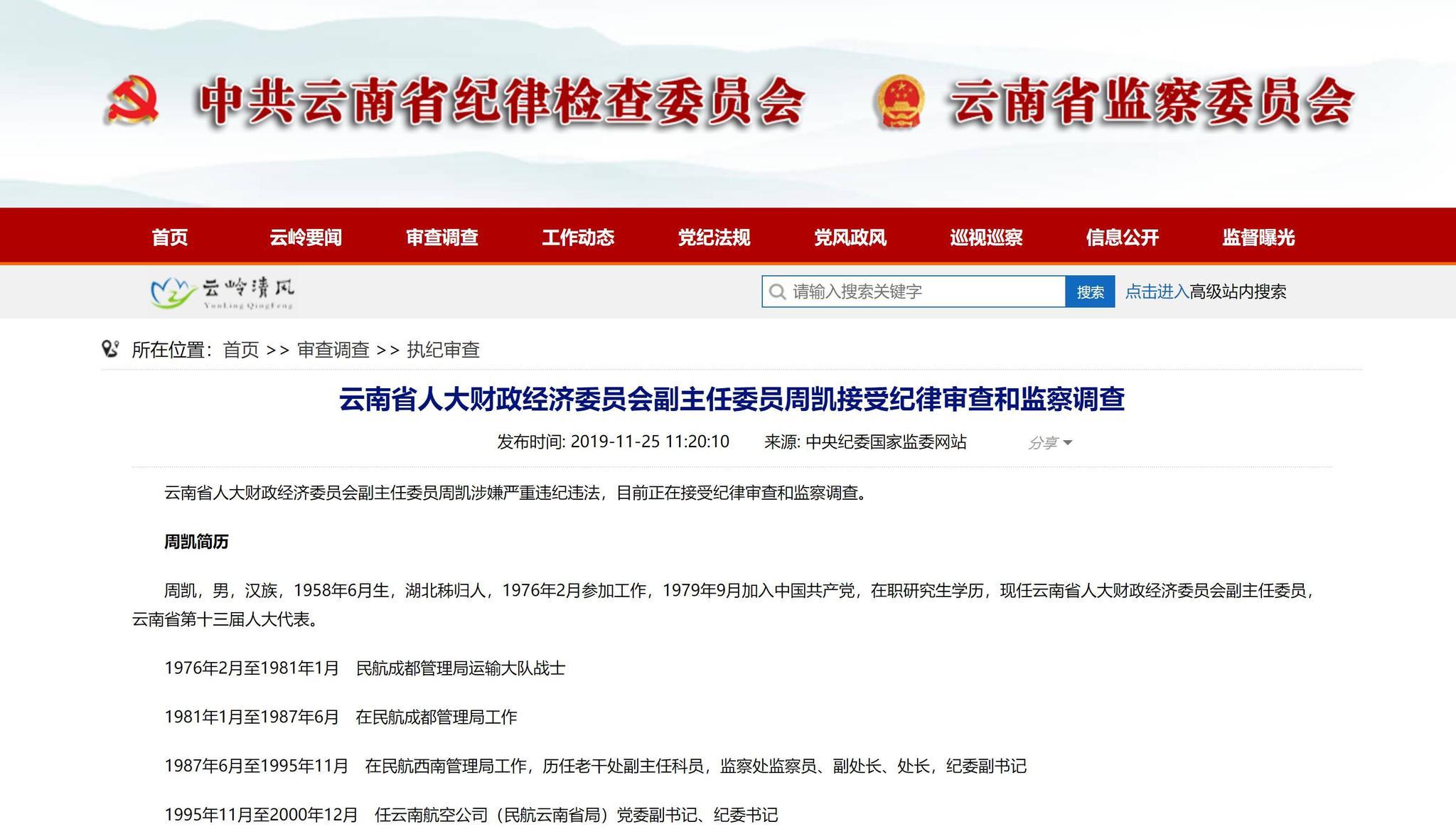 云南省人民检察院依法对周凯决定逮捕