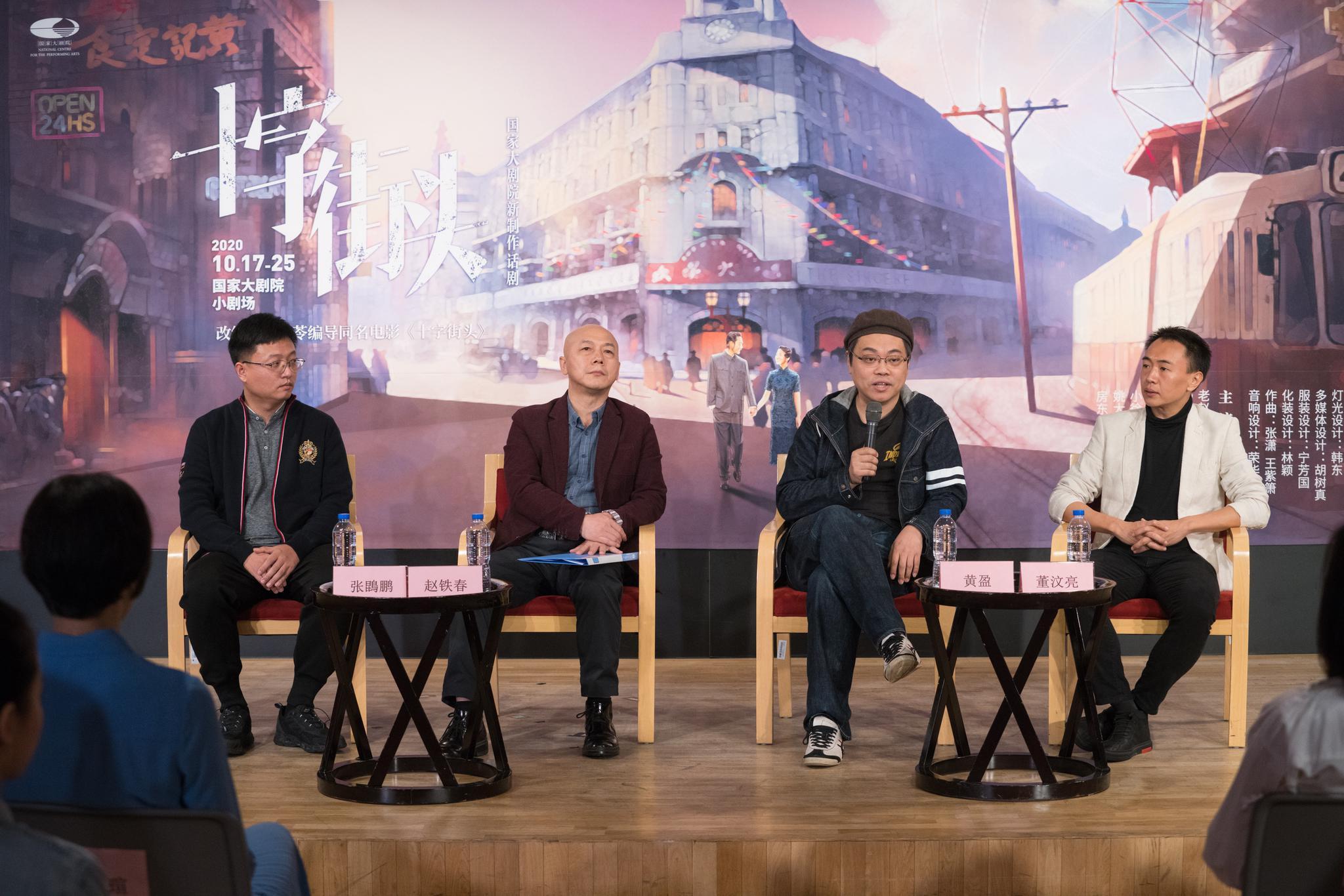 黄盈首次合作国家大剧院,新戏《十字街头》改编自同名电影图片
