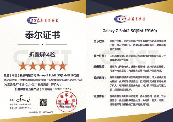 """三星Galaxy Z Fold2 5G获泰尔实验室首个""""折叠屏体验五星产品""""证书"""