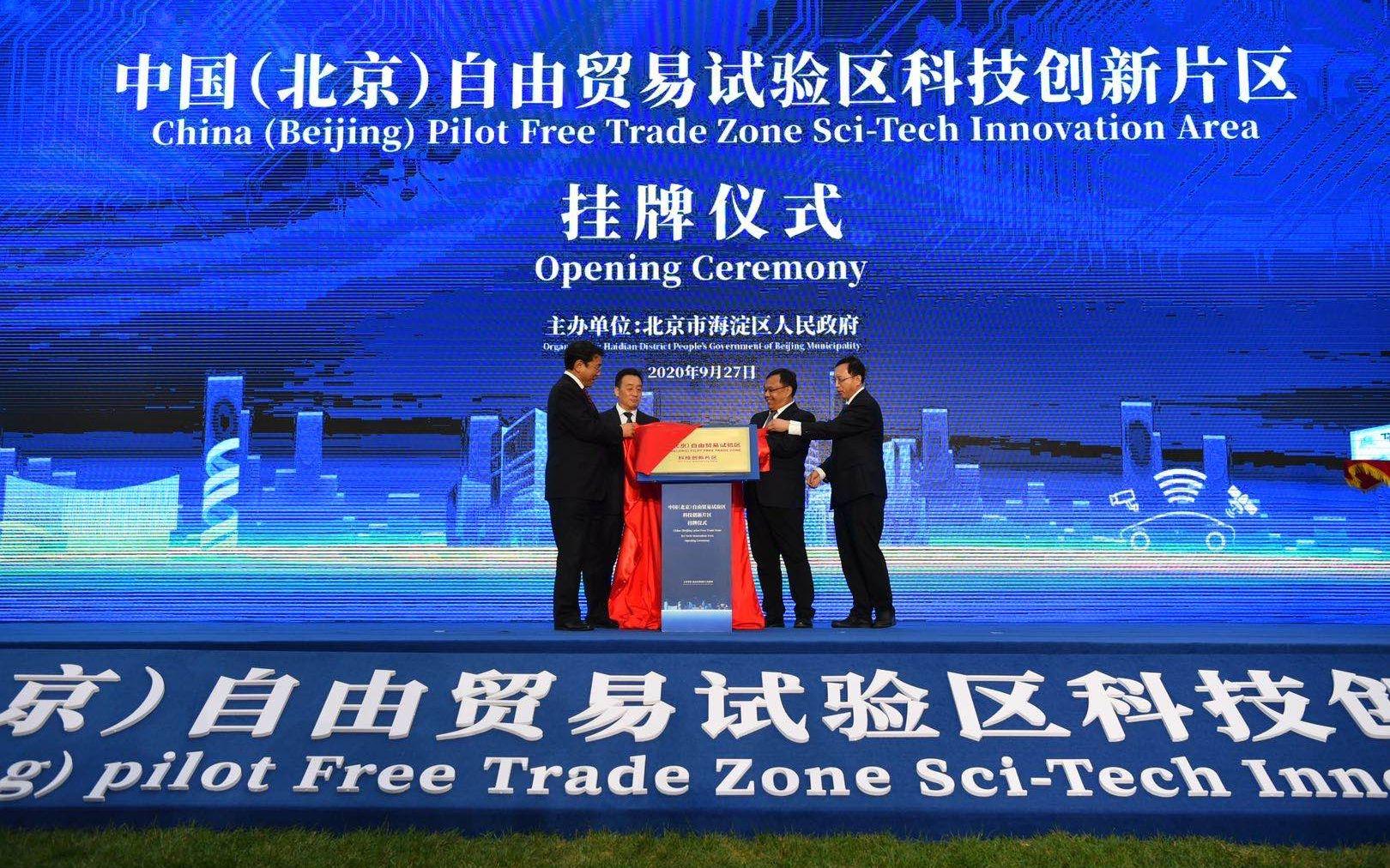 北京自贸区科技创新片区挂牌,中关村科学城占68%图片