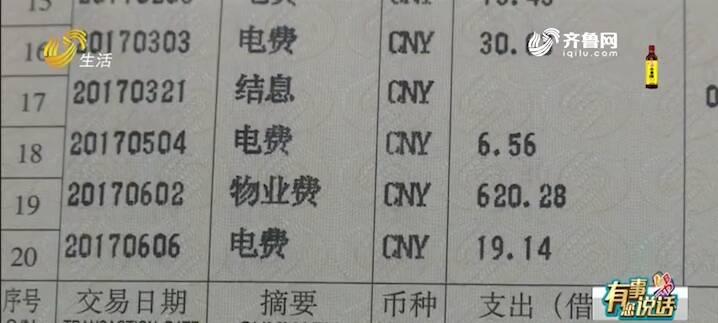 """威海汇峰山海郡小区物业费""""翻了番""""业主却""""不知情""""?"""