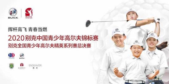 2020年别克中国青少年高尔夫锦标赛圆满收官