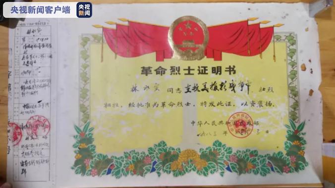 △1953年6月7日,林水实在朝鲜江原道铁原郡作战中牺牲,逝世时25岁,尚未结婚。