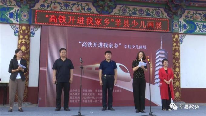莘县举办第二届少儿书画作品展