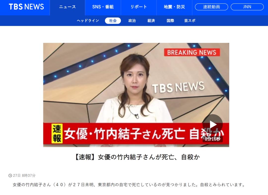 日媒:女星竹内结子在家中身亡图片