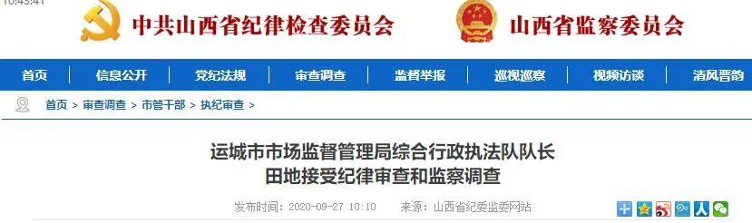 运城1人接受审查调查;晋城曝光3起违反中央八项规定精神典型问题图片