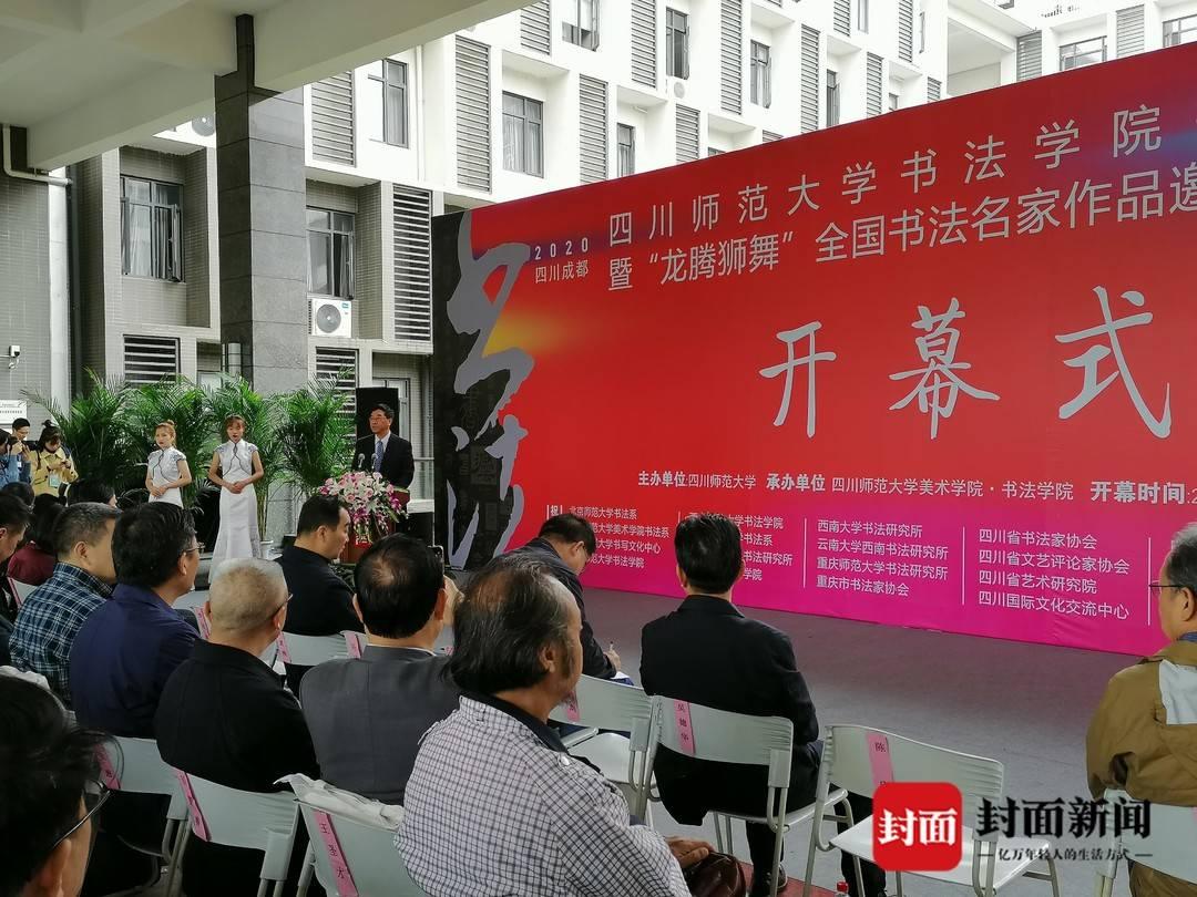 四川师范大学书法学院揭牌 第一年本科招生文化成绩最高分556