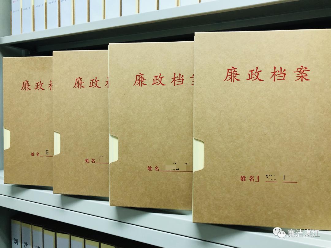 为何要更新纪检干部廉政档案?哪些内容要录入廉政档案?湛江市纪委监委给您答案!