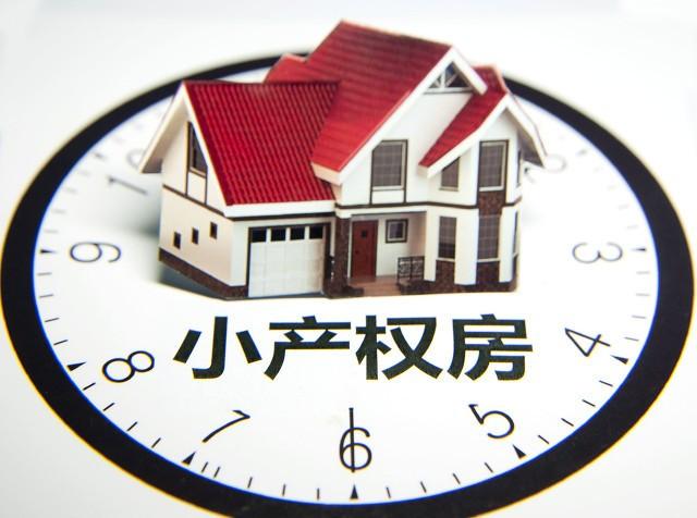 什么是小产权房?小产权房能买吗?