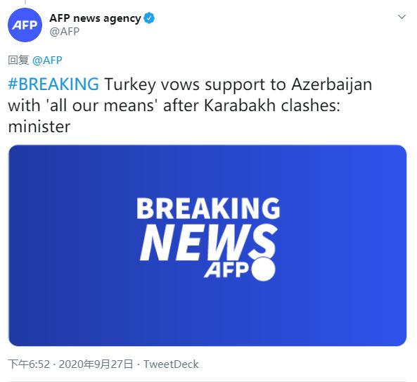 """阿亚冲突持续 土耳其:将""""竭尽全力 """"支持阿塞拜疆"""