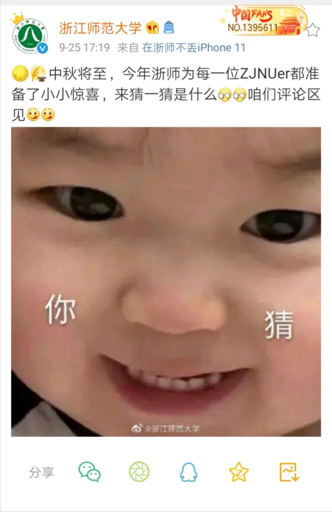 """当国庆遇上中秋……浙师专属""""崇师饼"""",安排!图片"""
