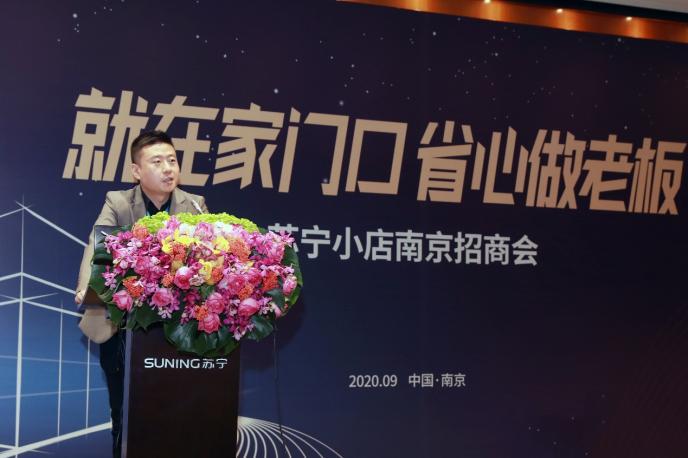 苏宁小店加盟招商会签约20余笔 计划双十一期间开业
