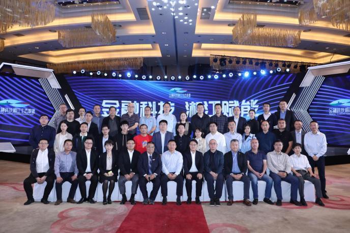 赞同科技受邀成为金融科技湘江生态联盟首批成员单位