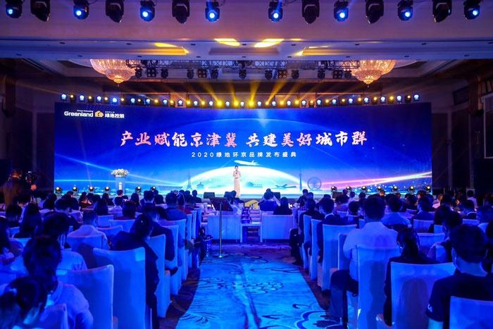 大力深耕京津冀 2020绿地环京品牌发布会举行
