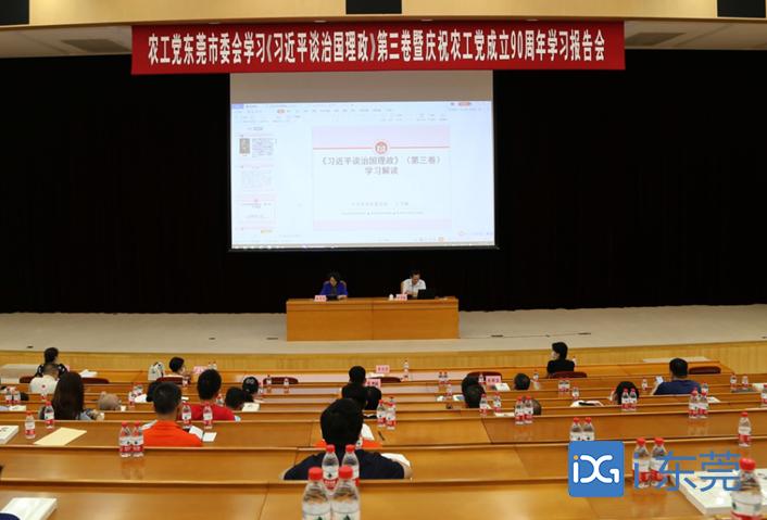 农工党东莞市委会召开学习《习近平谈治国理政》第三卷