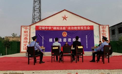 延津县模拟法庭进校园 助力塔铺中学900余师生远航
