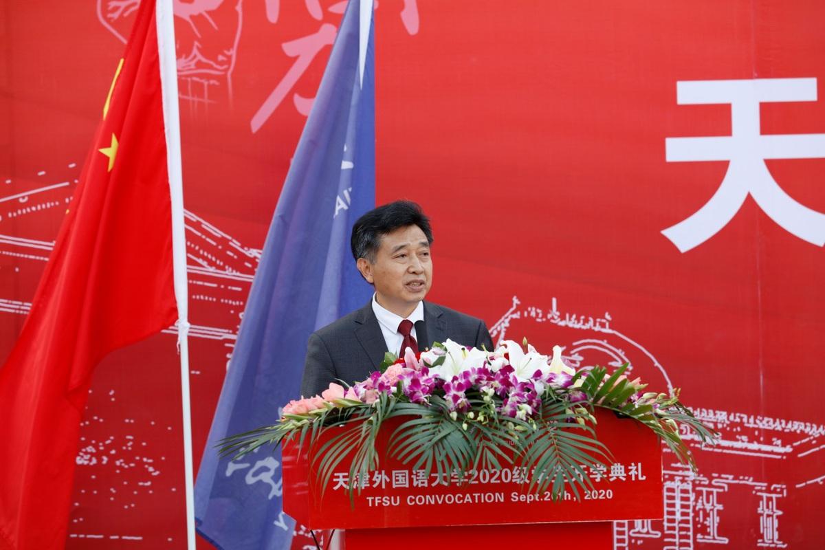 知者行之始 行者知之成——天津外国语大学校长陈法春在2020级学生  开学典礼上的讲话