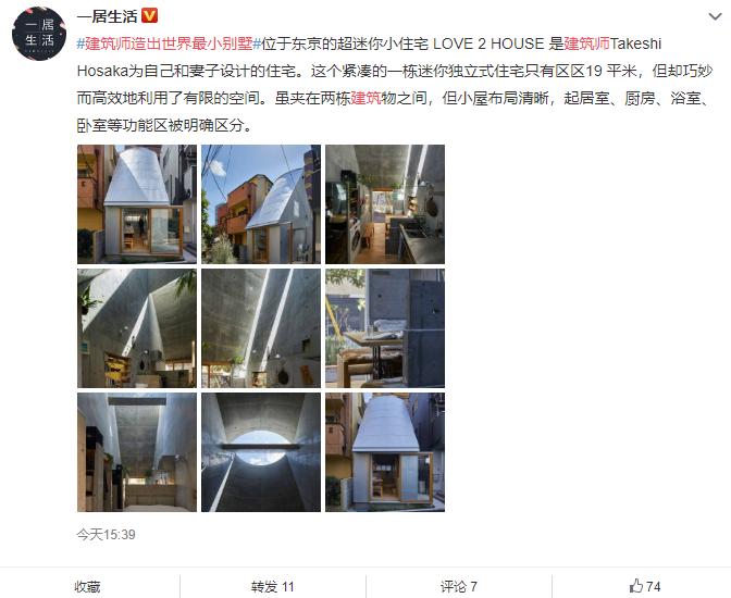 日本建筑师造出世界最小别墅?法国建筑师能让鱼在庭院喷水
