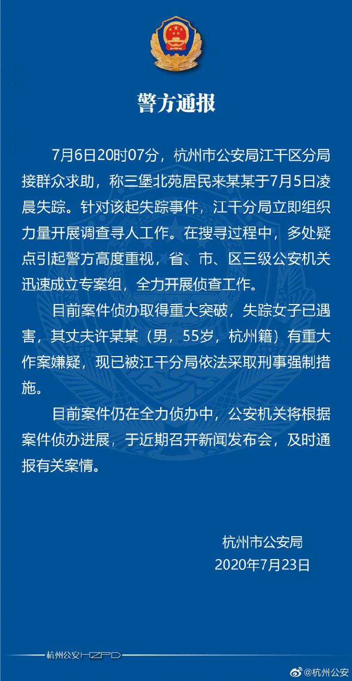 杭州杀妻嫌犯事后买创可贴洗洁精后续 杭州女子失踪案细节丈夫杀人分尸全过程 大批租户搬离杭州杀妻案公寓