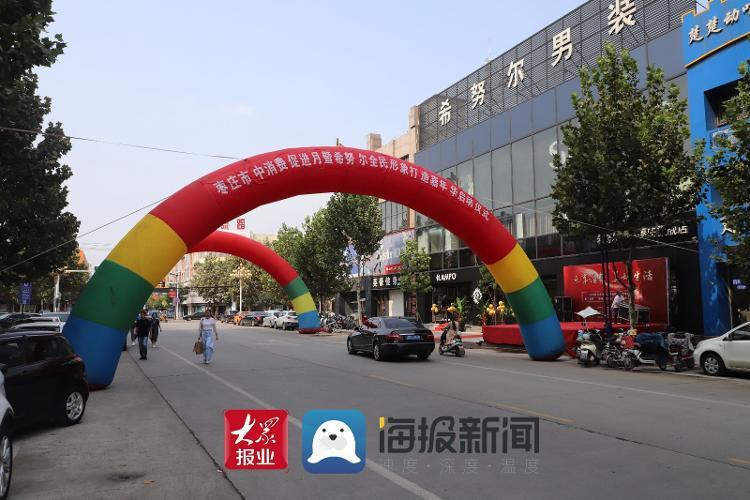 """百个商家传递特惠 枣庄市中区""""消费促进月""""启动"""