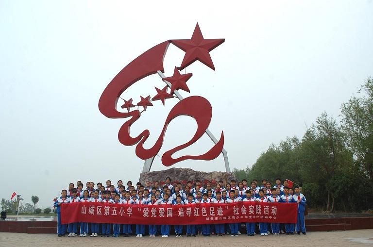 鹤壁山区第五小学开展红色研究社会实践