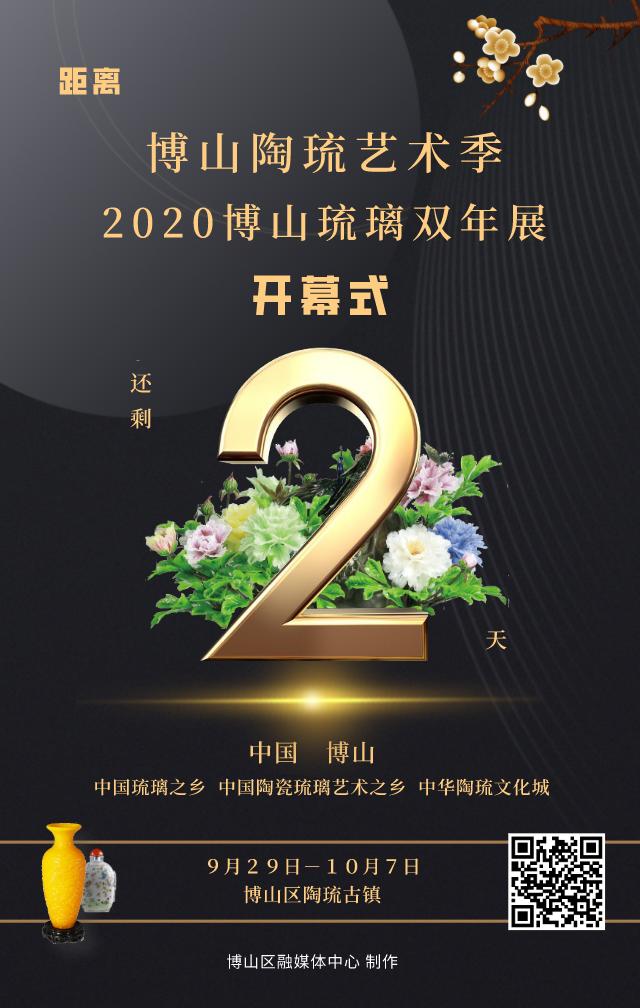 距离博山陶琉艺术季·2020博山琉璃双年展开幕式还剩2天