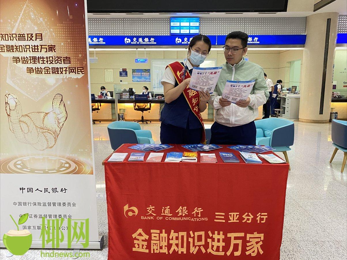 交通银行海南省分行开展2020年支付结算主题宣传活动