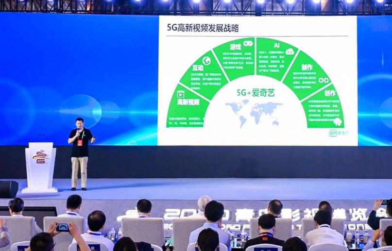 5G高新视频白皮书发布:爱奇艺推动互动视频产业化