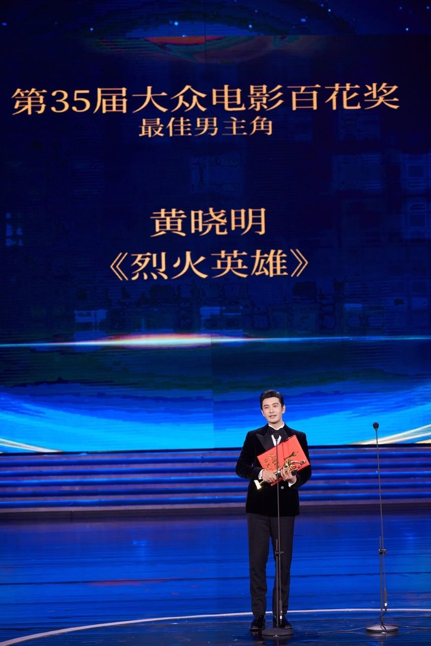 黃曉明再獲百花獎最佳男主角:想要多拍講述背后英雄的作品圖片