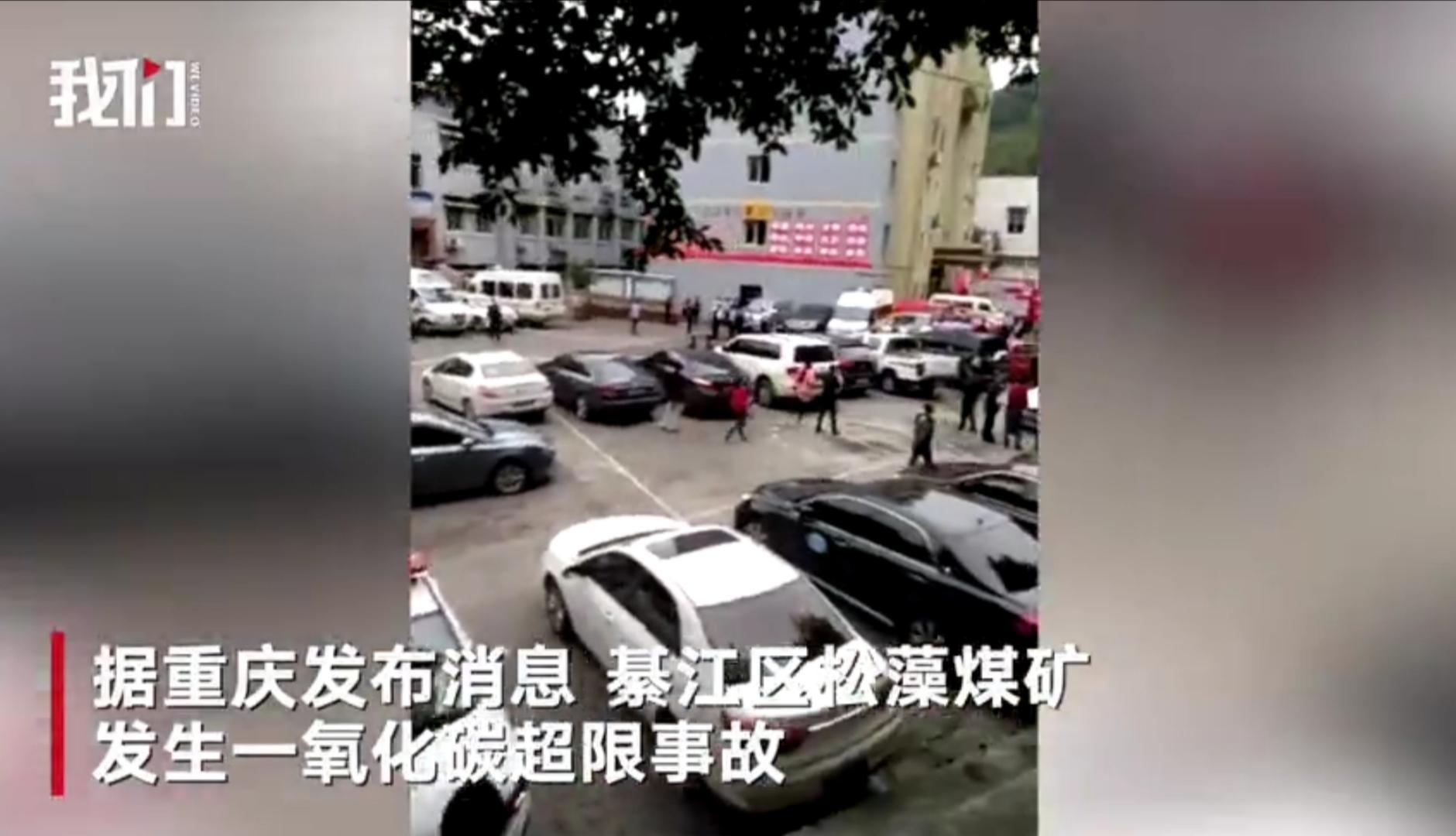 重庆一煤矿一氧化碳超限事故17人被困 已救出15人图片