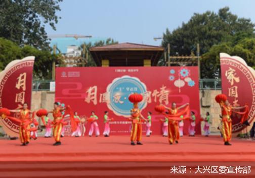 大兴兴丰街道举办中秋节主题文化活动 邀请15家知名家政企业现场服务