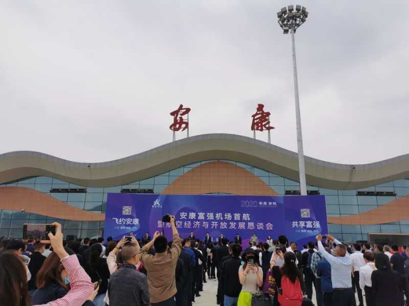 秦巴腹地结束不通飞机历史,陕西安康富强机场正式通航