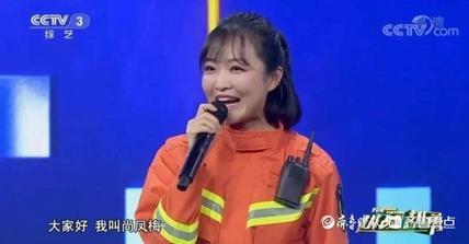 展别样风采!泰安支队消防员尚凤梅荣获央视《越战越勇》期冠军