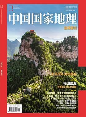 中国国家地理发现淄博别样美,一份关于淄博的攻略请查收