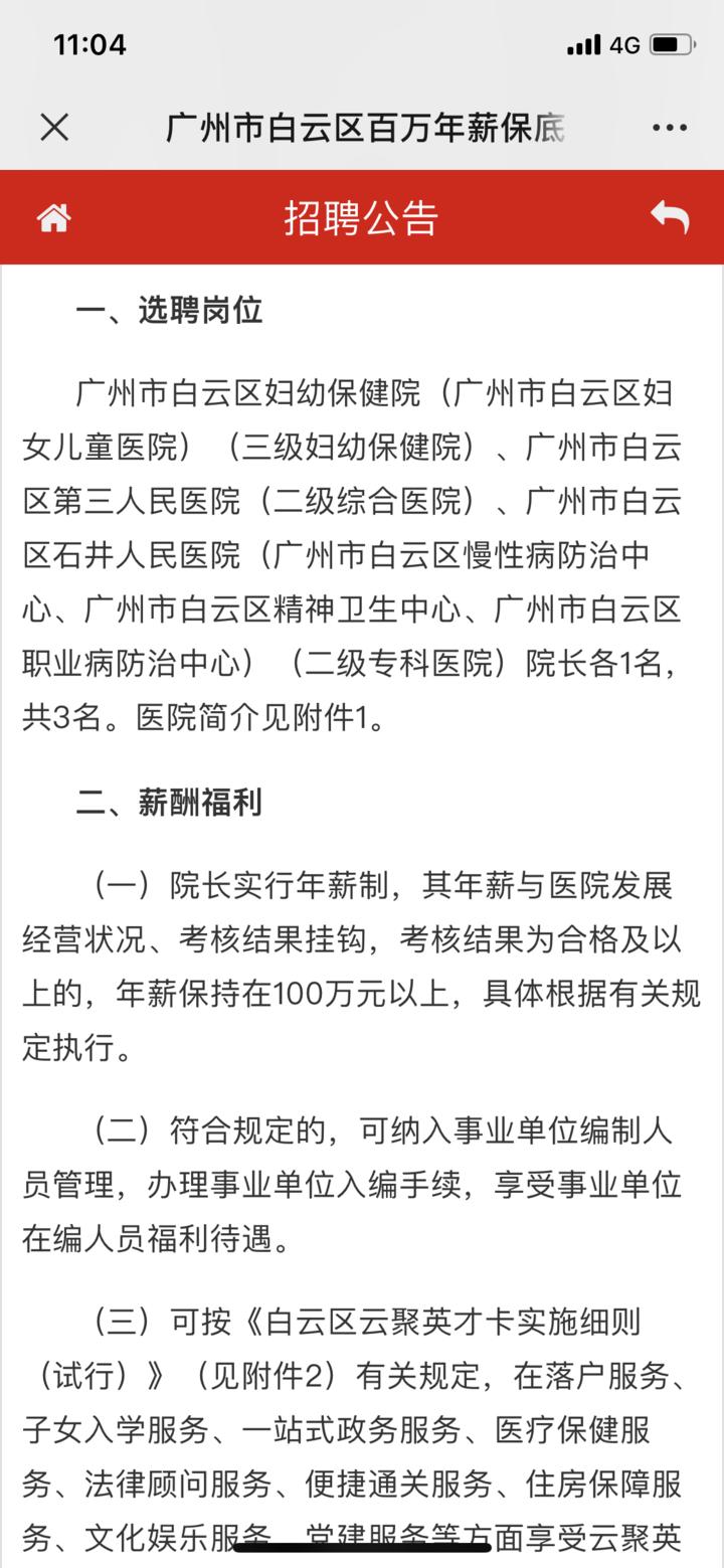 广州白云区高薪选聘公立医院院长:年薪百万以上,享人才待遇