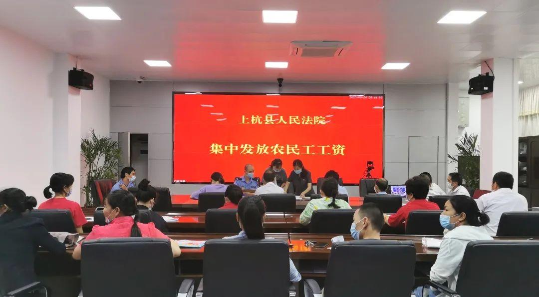 """【司法保护""""工资""""】上杭法院集中赔付131名农民工294万元"""